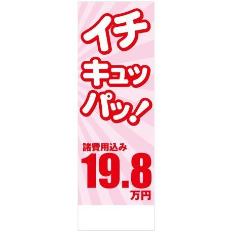 社名入れ可能!のぼり「イチキュッパッ!19.8万円」10枚セット pr-youhin