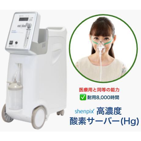 酸素吸入器 shenpix『高濃度酸素サーバー(Hg)』酸素濃縮器(JIS規格 医用電気機器 酸素濃縮装置に適合)非医療機器【酸素発生器】|praspshop