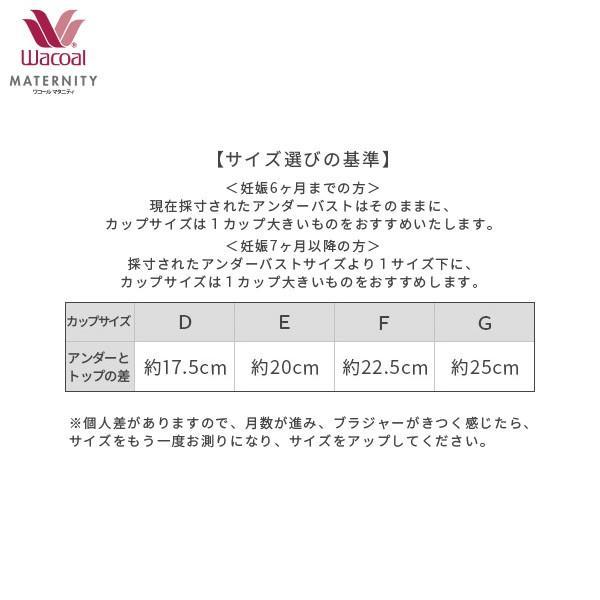 ワコールマタニティ 3/4カップブラジャー よくばり産後リボンブラ(E・F・Gカップ)MBR487 [k__]|pre-wm|07