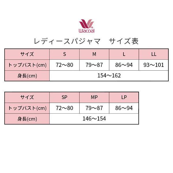 ワコール 睡眠科学 レディース パジャマ シルクサテン(MP M Lサイズ)YDX582 [p__] pre-wm 09