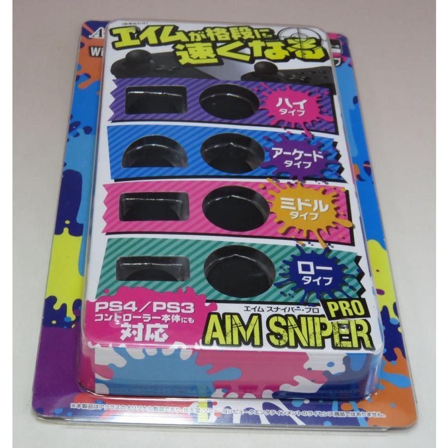 A'class アクラス WiiUゲームパッド / WiiUプロコントローラー用FPSアシストキャップ AIM SNIPER PRO SASP-0333|preciousitem