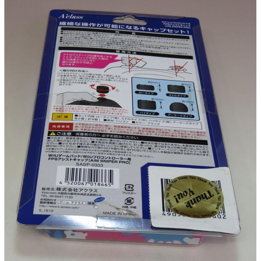 A'class アクラス WiiUゲームパッド / WiiUプロコントローラー用FPSアシストキャップ AIM SNIPER PRO SASP-0333|preciousitem|05