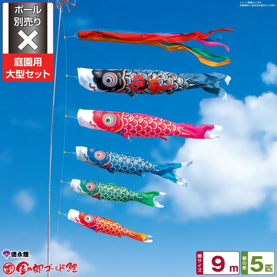 庭園用 こいのぼり 徳永鯉のぼり 金太郎ゴールド鯉 9m 8点セット 庭園 大型セット 【ポール 別売】