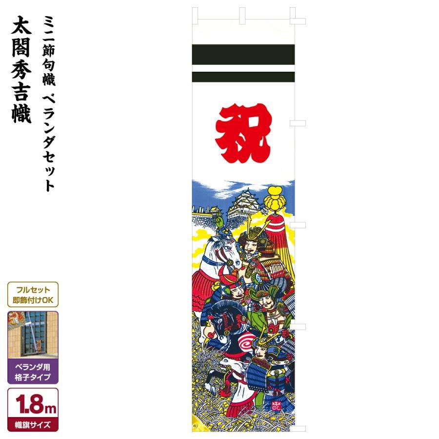 武者絵のぼり 節句幟 太閤秀吉 ミニ節句幟 1.8mベランダセット