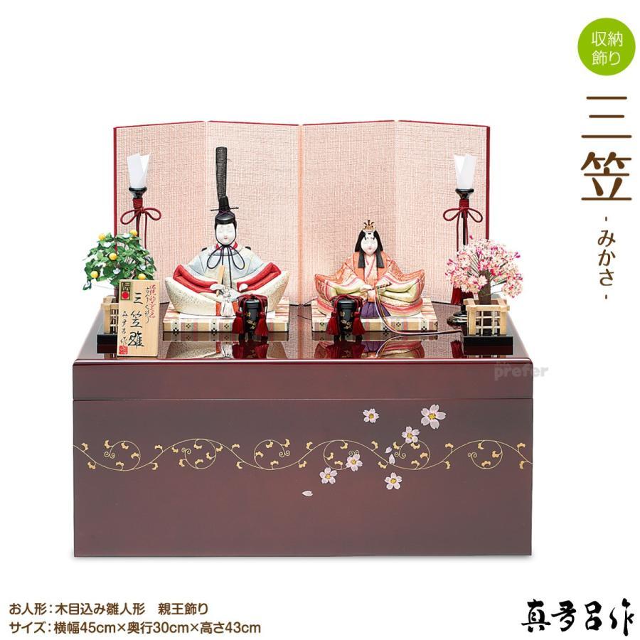 雛人形 収納飾り 真多呂作三笠(みかさ) 収納式 コンパクト 収納雛