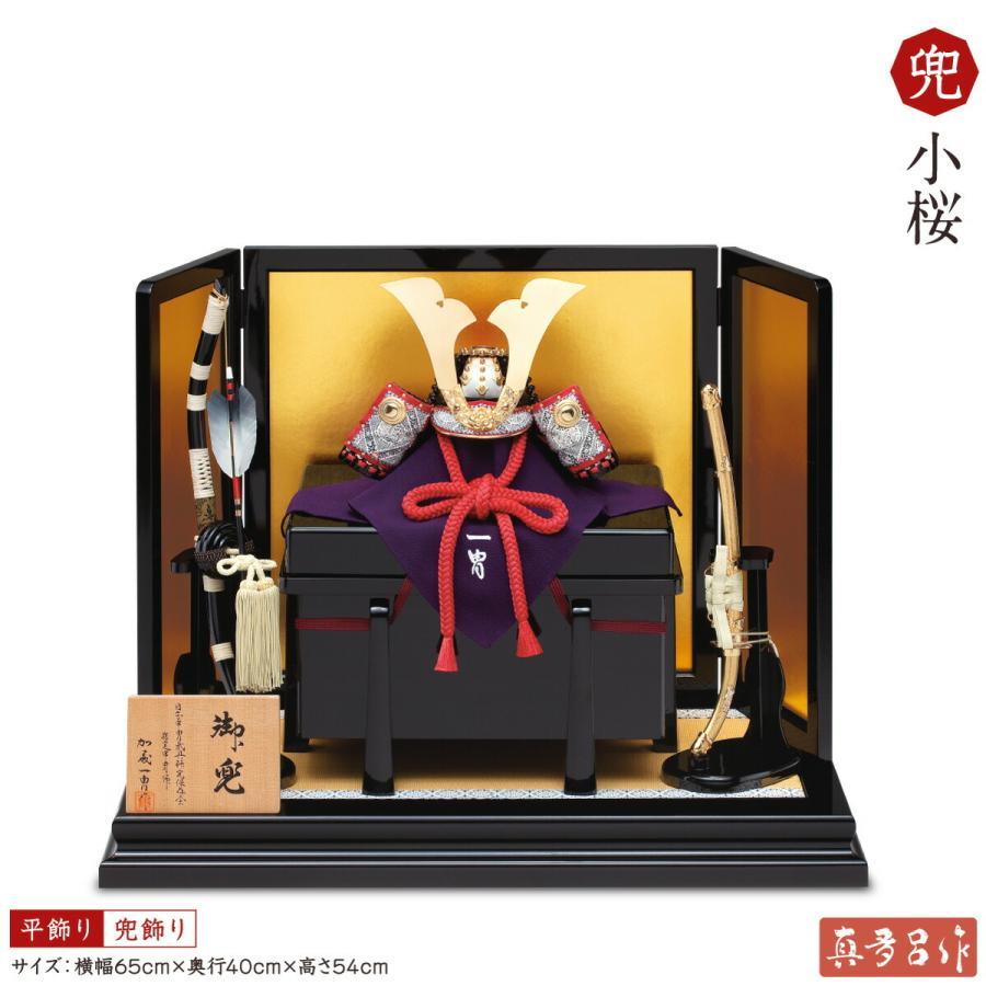五月人形 新作 鎧兜真多呂作 一冑作 小桜 兜飾り【2019年初節句】