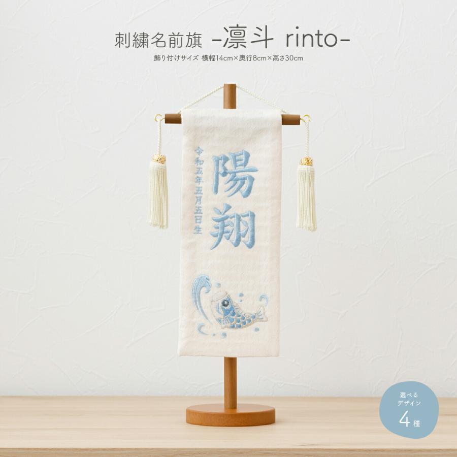 五月人形 名前旗 刺繍 選べる3種類 ミニサイズ 男の子 初節句 名前 札 ...