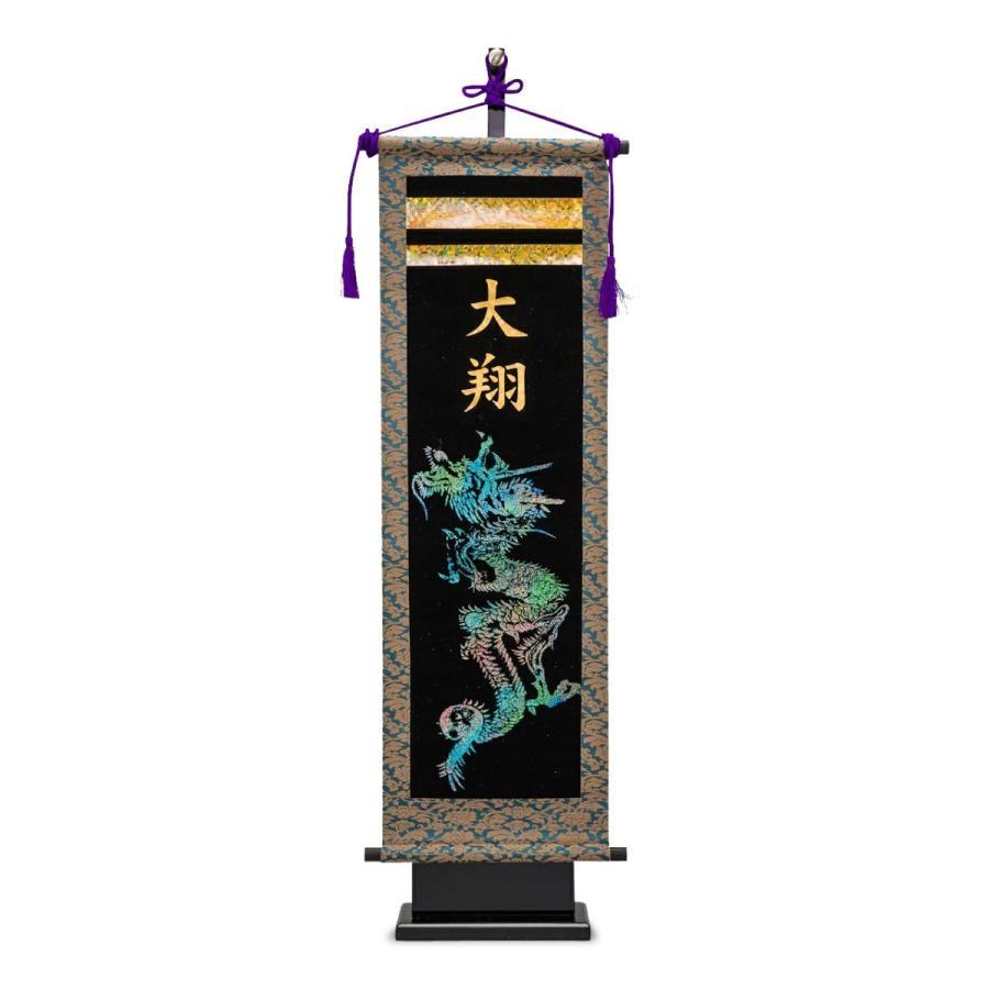 五月人形 【鯉のぼり】【こいのぼり】 名前旗 ホログラム旗【昇竜・大】