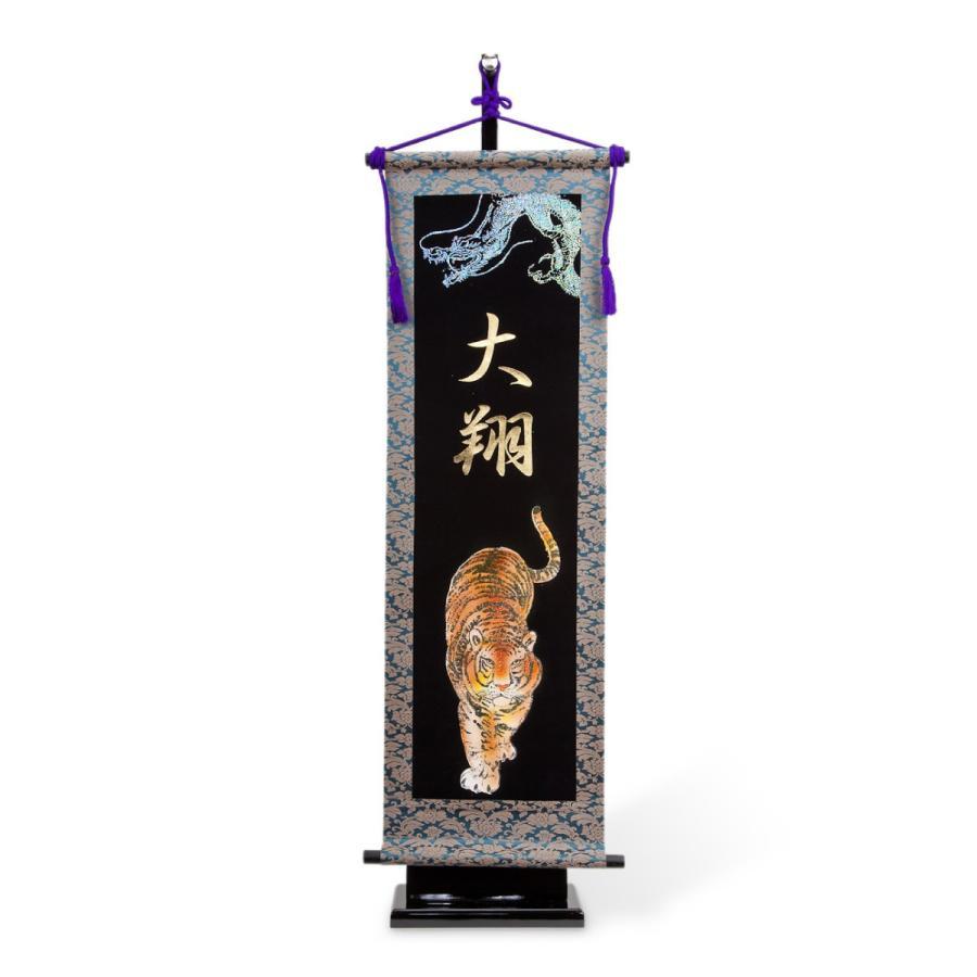 五月人形 【鯉のぼり】【こいのぼり】 名前旗 ホログラム旗【開運龍虎・大】
