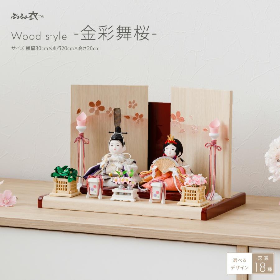 雛人形 コンパクト おしゃれ かわいい お雛様 ぷりふあ 衣 WoodStyle 金彩舞桜 ひな人形