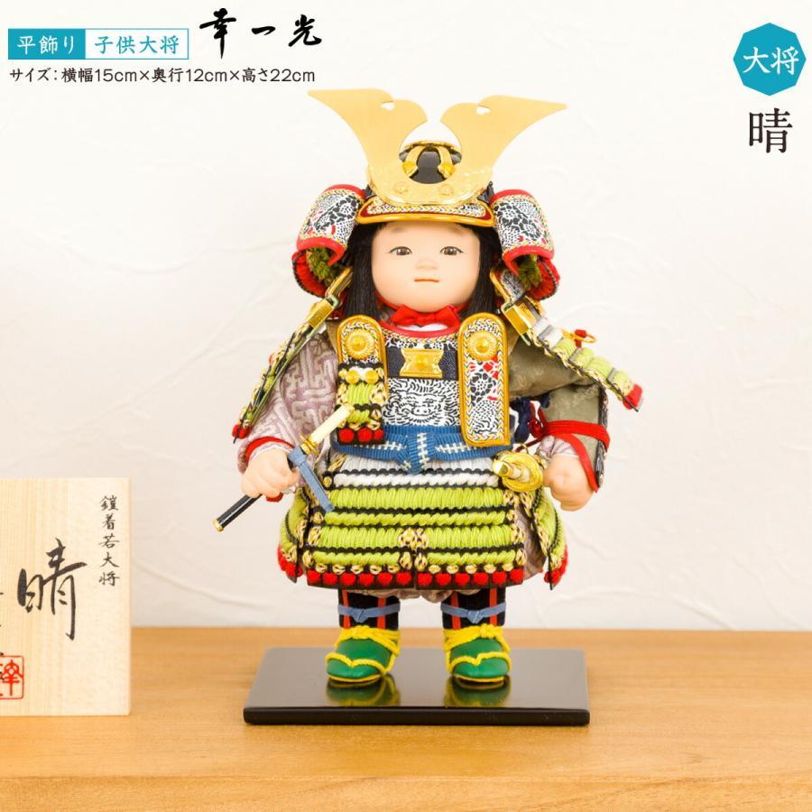 五月人形 コンパクト おしゃれ幸一光作 子供大将飾り 晴 5月人形