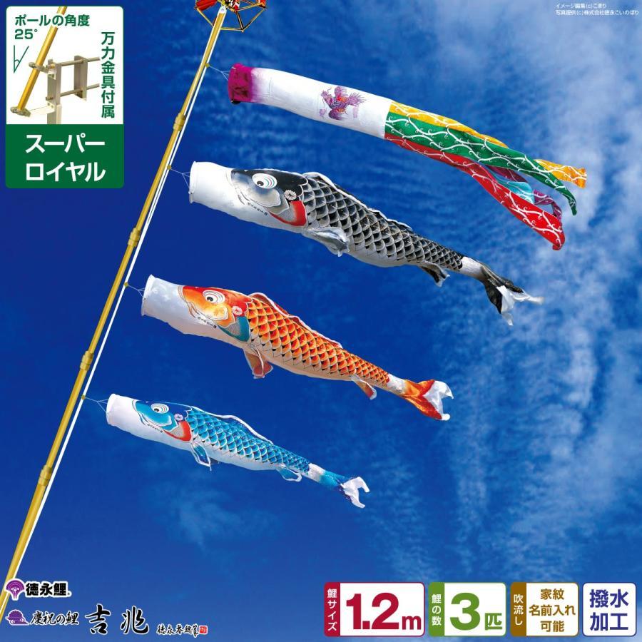 ベランダ用 こいのぼり 徳永鯉のぼり 吉兆 1.2m 6点セット 万能取付金具付属 ベランダ スーパーロイヤルセット