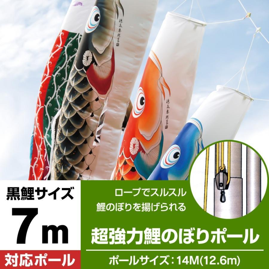 こいのぼり ポール 庭園用 超強力鯉のぼりポール14m スルスル装置付 7mの鯉のぼり&6m5色セットにオススメ!