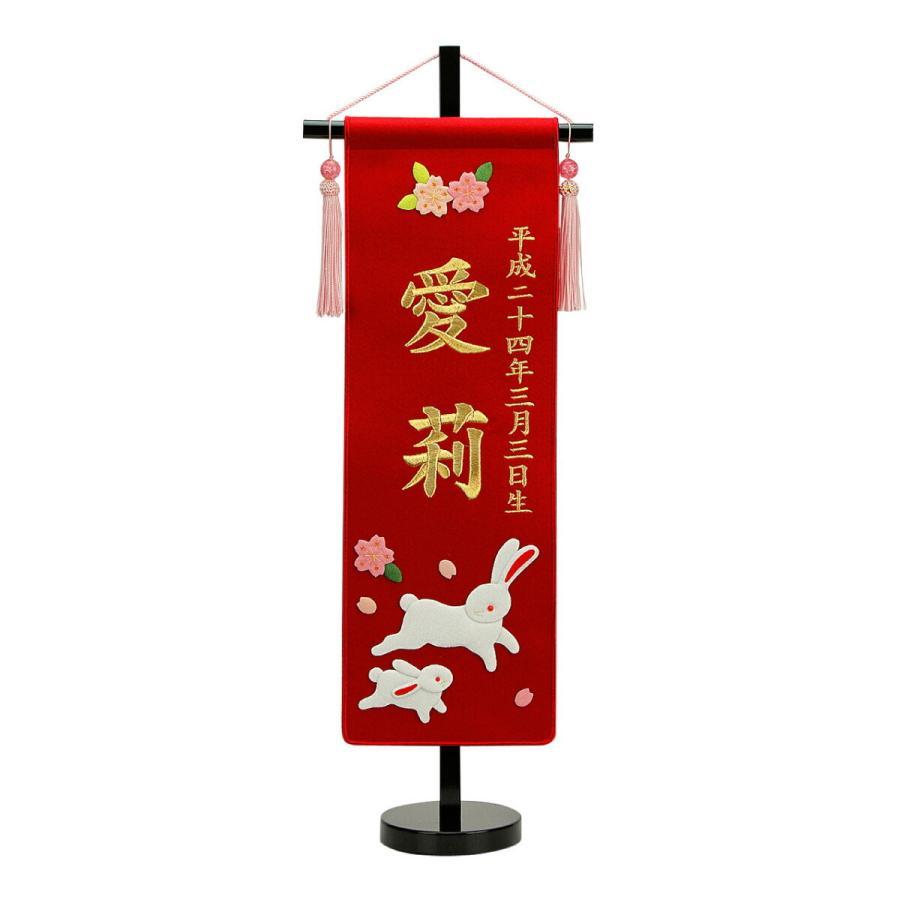 ひな人形 名前旗 招福別製 刺繍名前旗・赤【中】