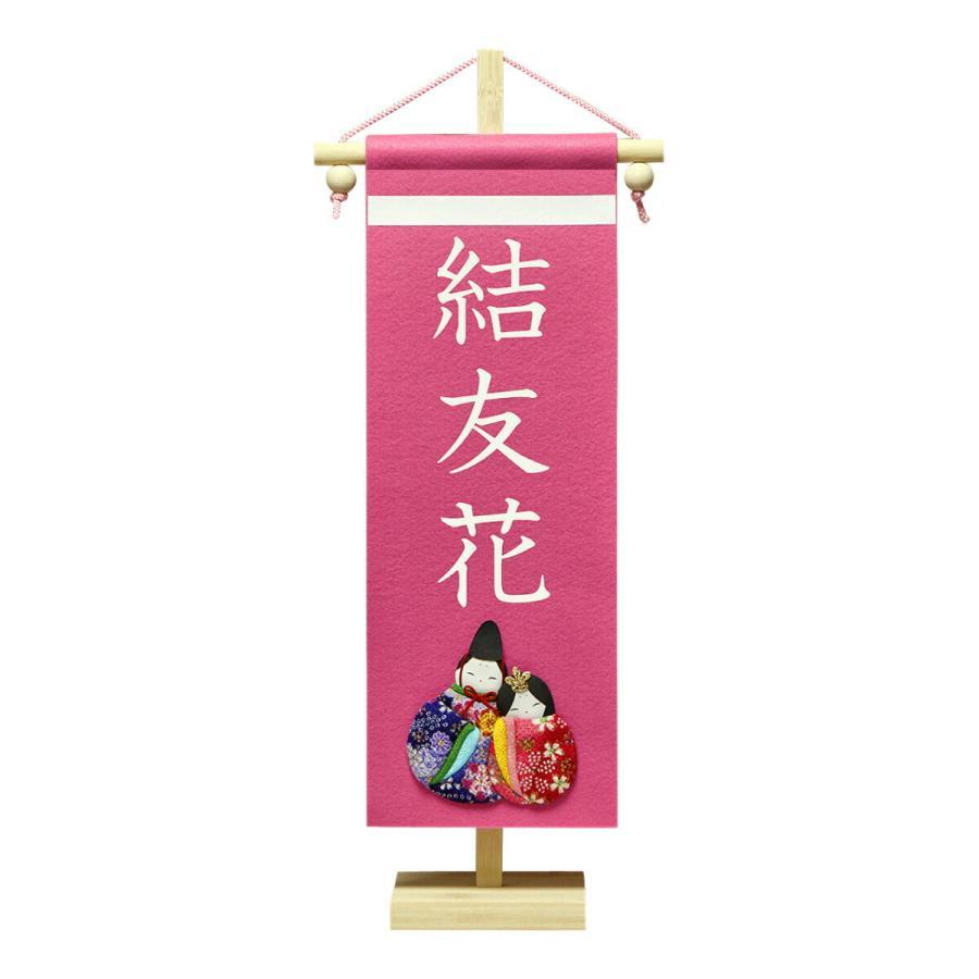 ひな人形 名前旗 招福&干支 名前旗・ピンク【小】