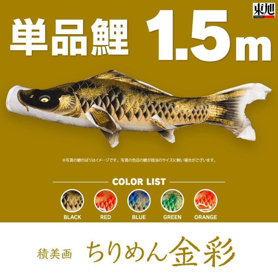 【こいのぼり 単品】 ちりめん金彩 1.5m 単品鯉
