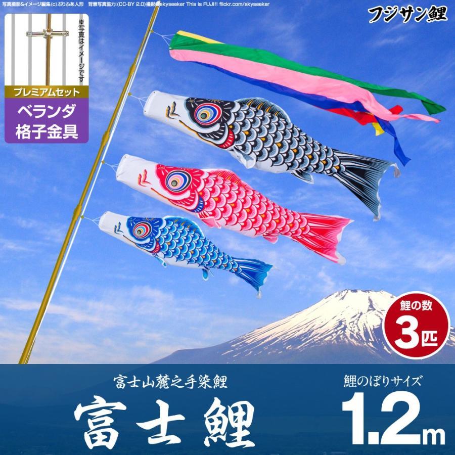 ベランダ用 こいのぼり フジサン鯉 富士鯉 1.2m 6点セット 格子金具付属 ベランダ プレミアムセット