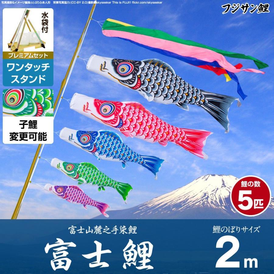 ベランダ用 こいのぼり フジサン鯉 富士鯉 2m 8点セット ワンタッチスタンド付属 ベランダ プレミアムセット