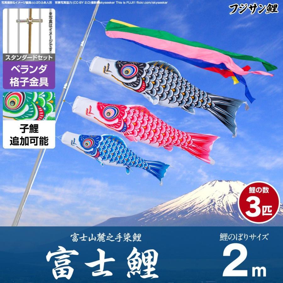 ベランダ用 こいのぼり フジサン鯉 富士鯉 2m 6点セット 格子金具付属 ベランダ スタンダードセット
