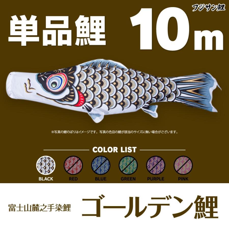 【こいのぼり 単品】 ゴールデン鯉 10m 単品鯉