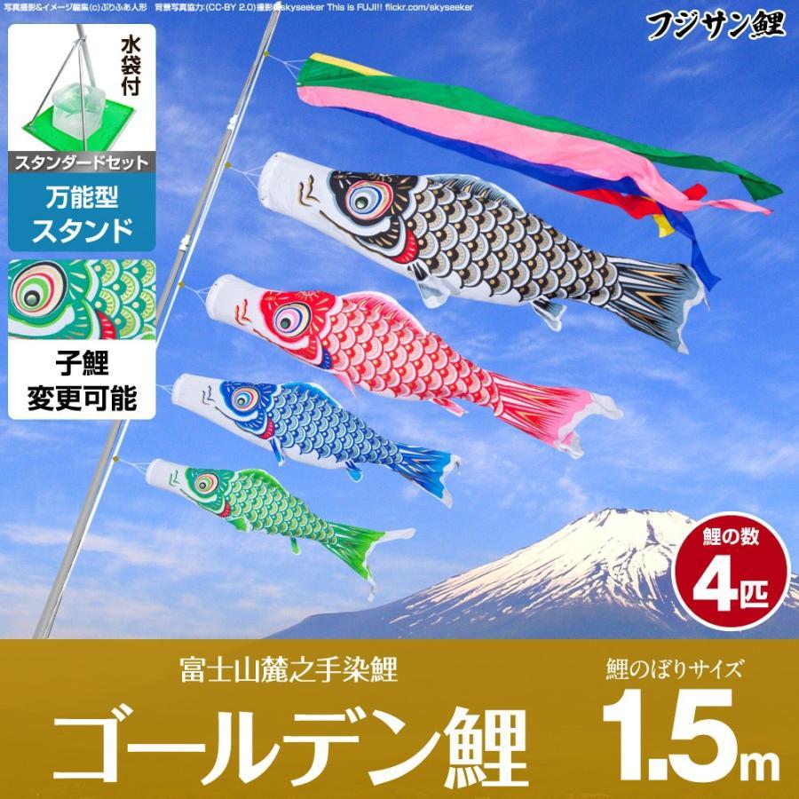 ベランダ用 こいのぼり フジサン鯉 ゴールデン鯉 1.5m 7点セット 万能スタンド付属 ベランダ スタンダードセット 庭園 兼用