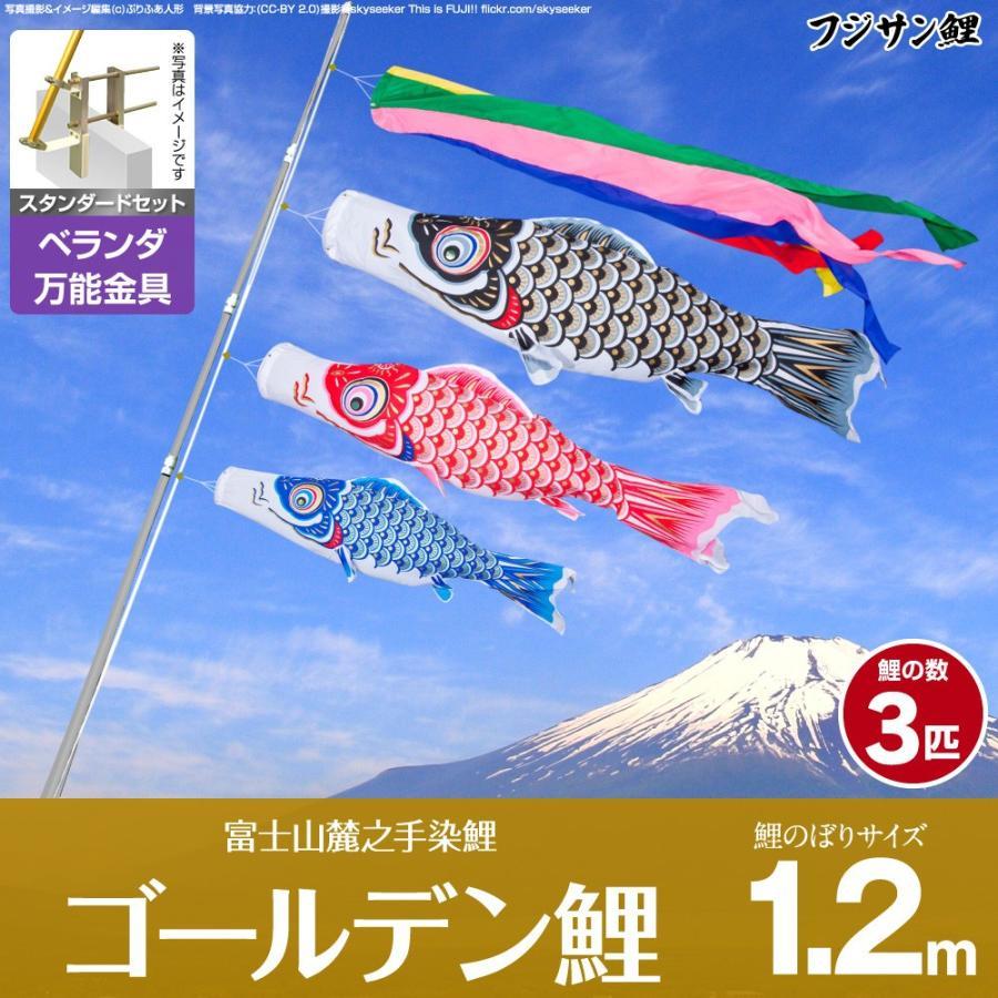 ベランダ用 こいのぼり フジサン鯉 ゴールデン鯉 1.2m 6点セット 万能取付金具付属 ベランダ スタンダードセット