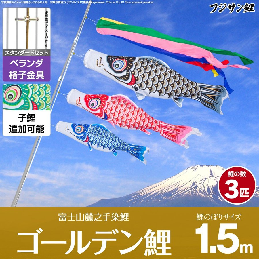 ベランダ用 こいのぼり フジサン鯉 ゴールデン鯉 1.5m 6点セット 格子金具付属 ベランダ スタンダードセット