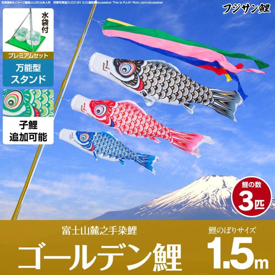 ベランダ用 こいのぼり フジサン鯉 ゴールデン鯉 1.5m 6点セット 万能スタンド付属 ベランダ プレミアムセット 庭園 兼用