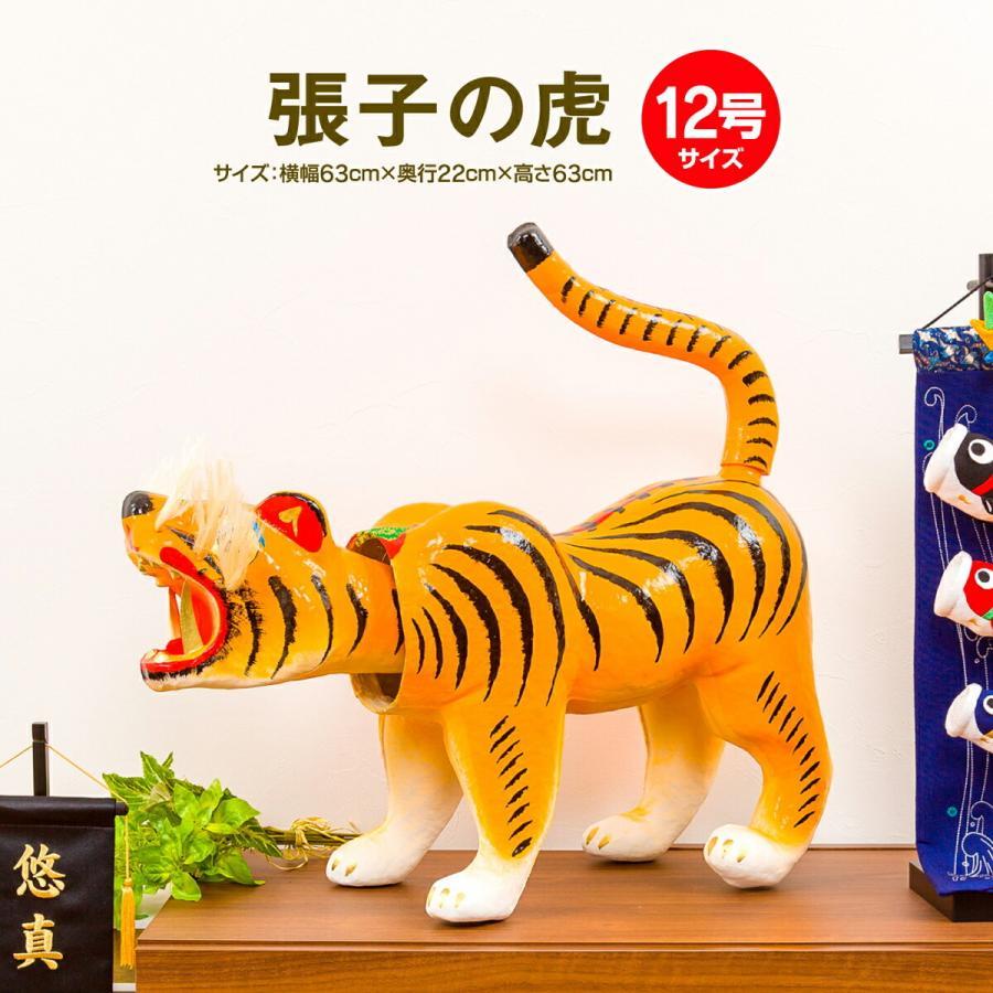 五月人形 張子の虎 【サイズ12号】