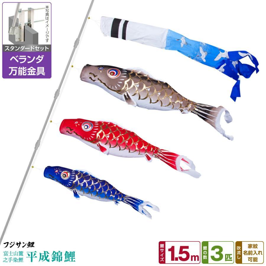 ベランダ用 こいのぼり フジサン鯉 平成錦鯉 1.5m 6点セット 万能取付金具付属 ベランダ スタンダードセット