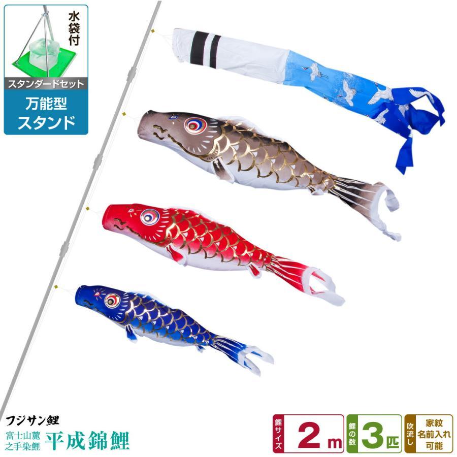 ベランダ用 こいのぼり フジサン鯉 平成錦鯉 2m 6点セット 万能スタンド付属 ベランダ スタンダードセット 庭園 兼用