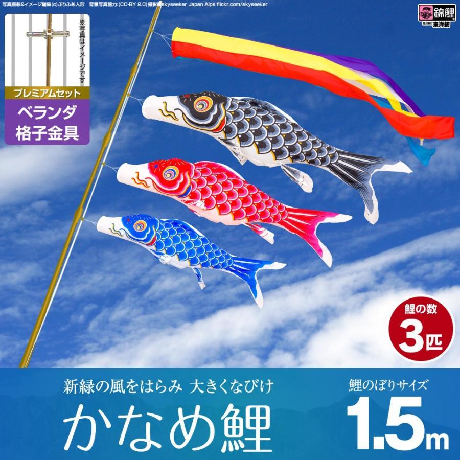 ベランダ用 こいのぼり 錦鯉 渡辺鯉新緑の風になびく かなめ鯉 1.5m 6点セット 格子金具付属 ベランダ プレミアムセット