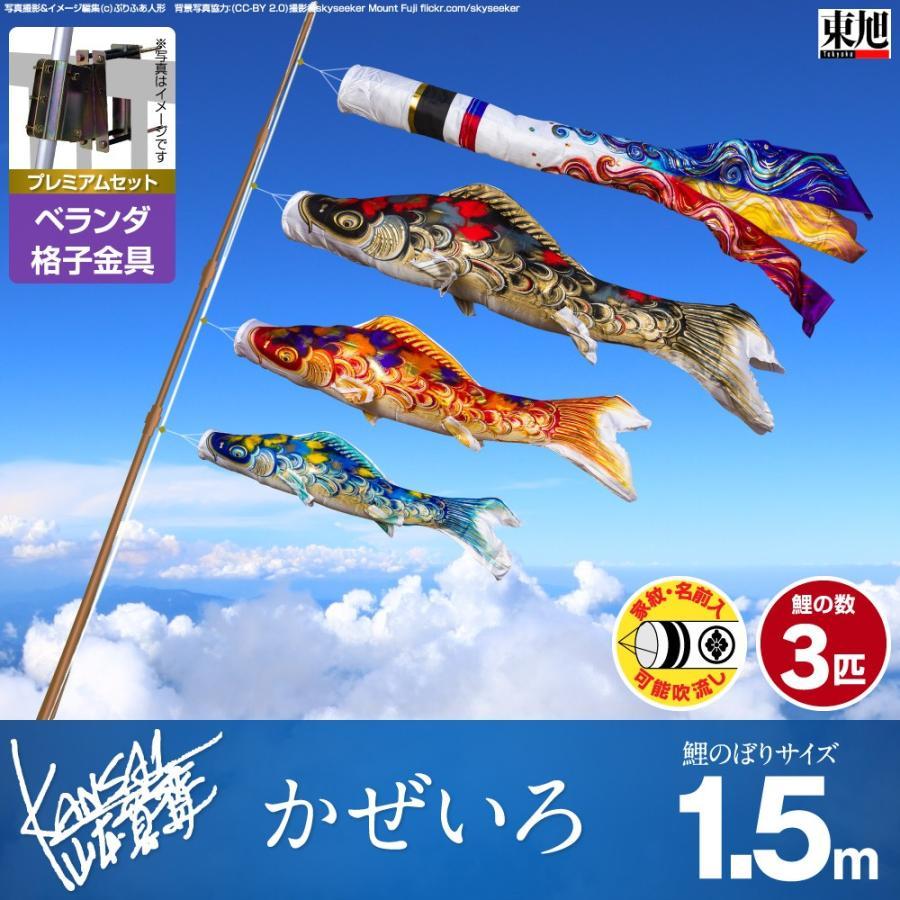 ベランダ用 こいのぼり 東旭 山本寛斎デザインの鯉のぼり かぜいろ 1.5m 6点セット 格子金具付属 ベランダ プレミアムセット