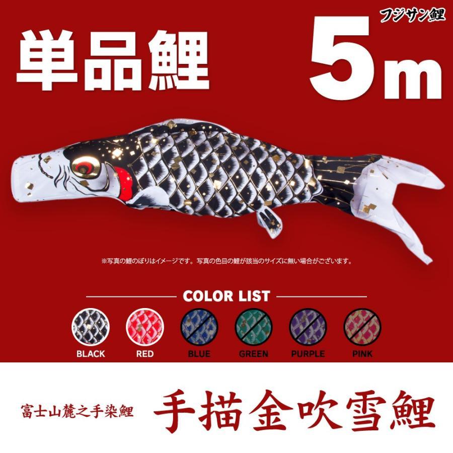 【こいのぼり 単品】 手描金吹雪鯉 5m 単品鯉