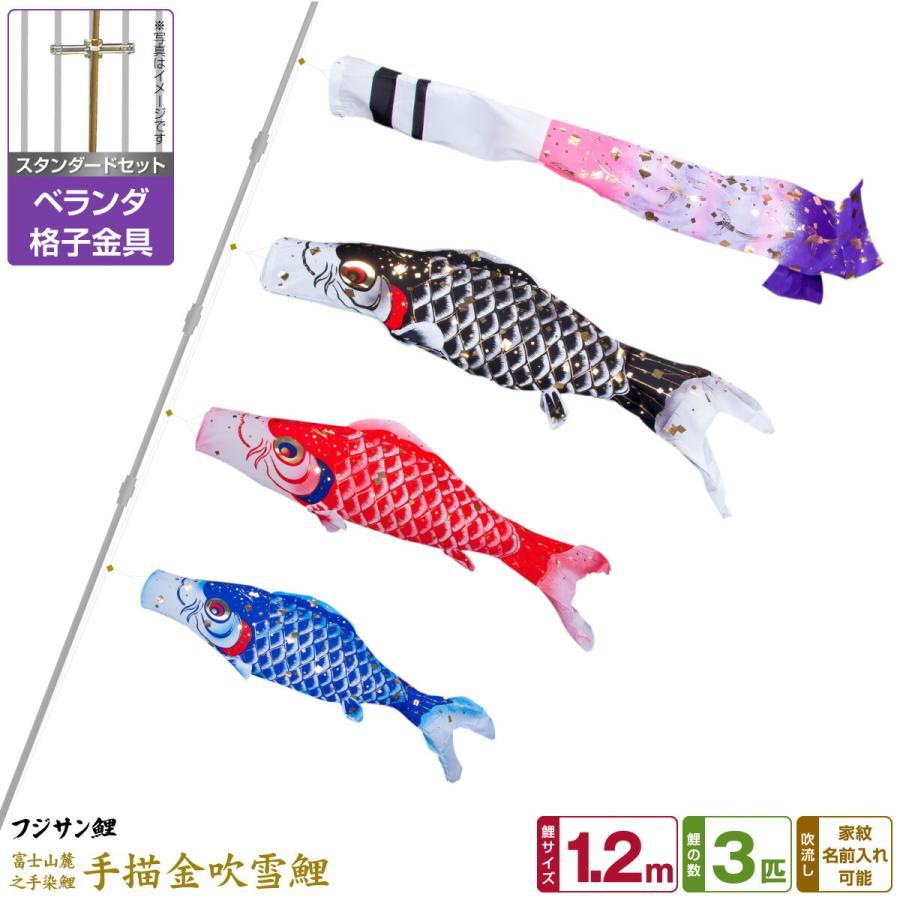 ベランダ用 こいのぼり フジサン鯉 手描金吹雪鯉 1.2m 6点セット 格子金具付属 ベランダ スタンダードセット