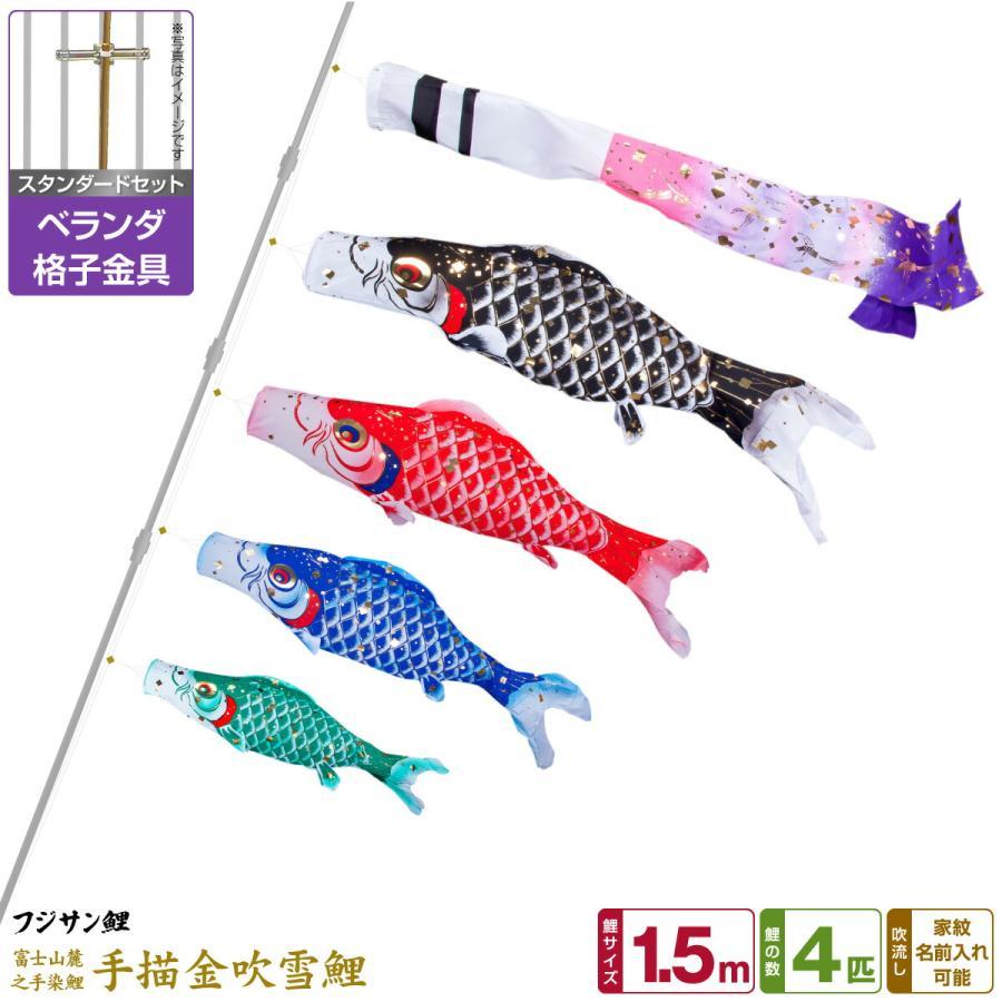 ベランダ用 こいのぼり フジサン鯉 手描金吹雪鯉 1.5m 7点セット 格子金具付属 ベランダ スタンダードセット