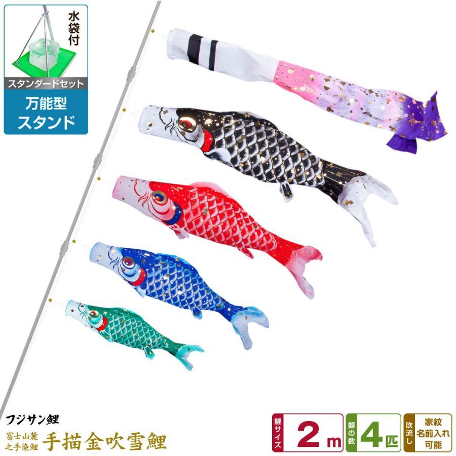 ベランダ用 こいのぼり フジサン鯉 手描金吹雪鯉 2m 7点セット 万能スタンド付属 ベランダ スタンダードセット 庭園 兼用