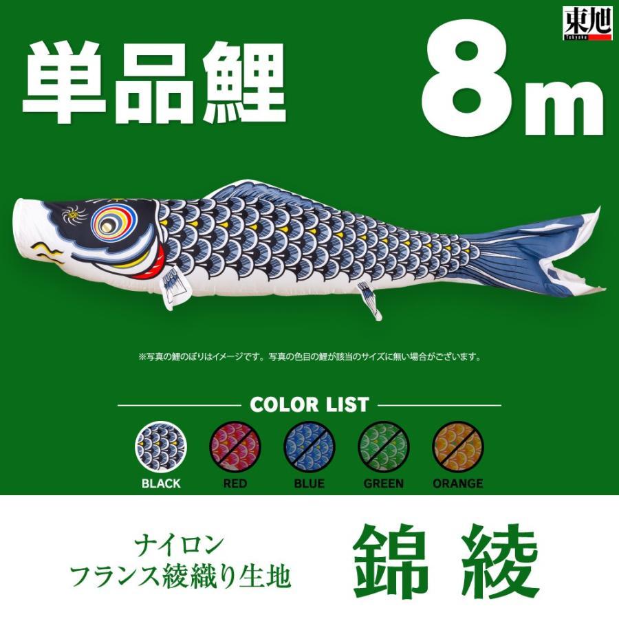 【こいのぼり 単品】 フランス綾織り生地 錦綾 8m 単品鯉