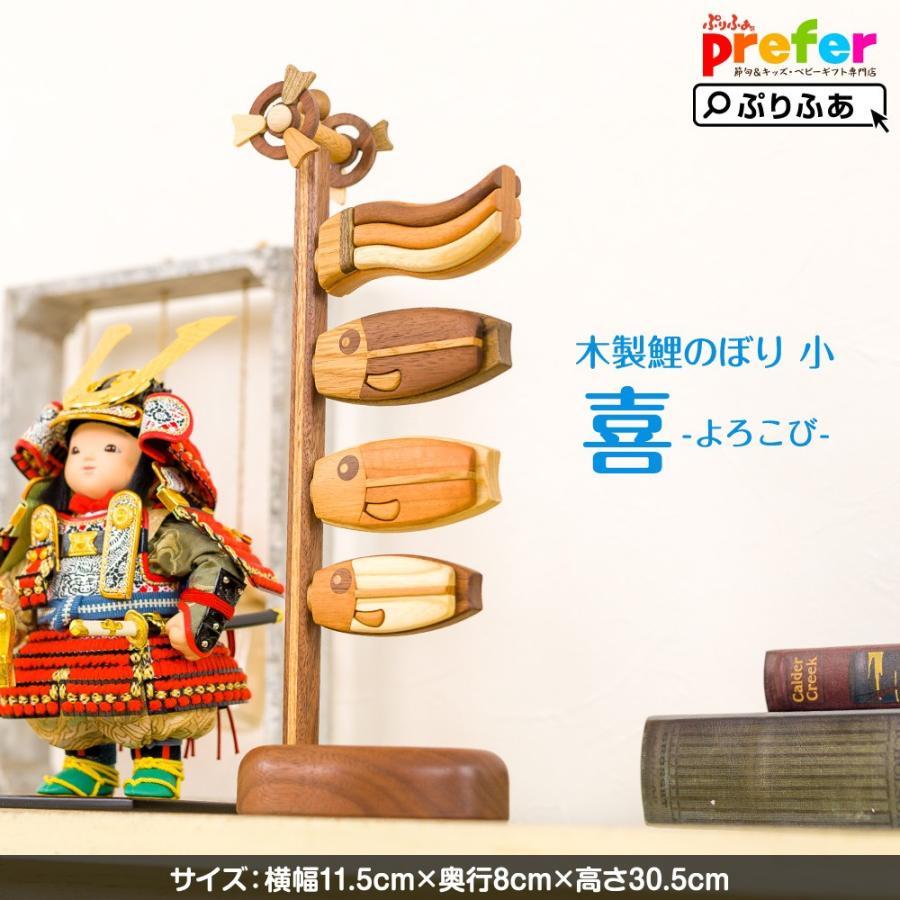 五月人形 木製鯉のぼり 喜-よろこび- 室内用コンパクトこいのぼり【2019年初節句】