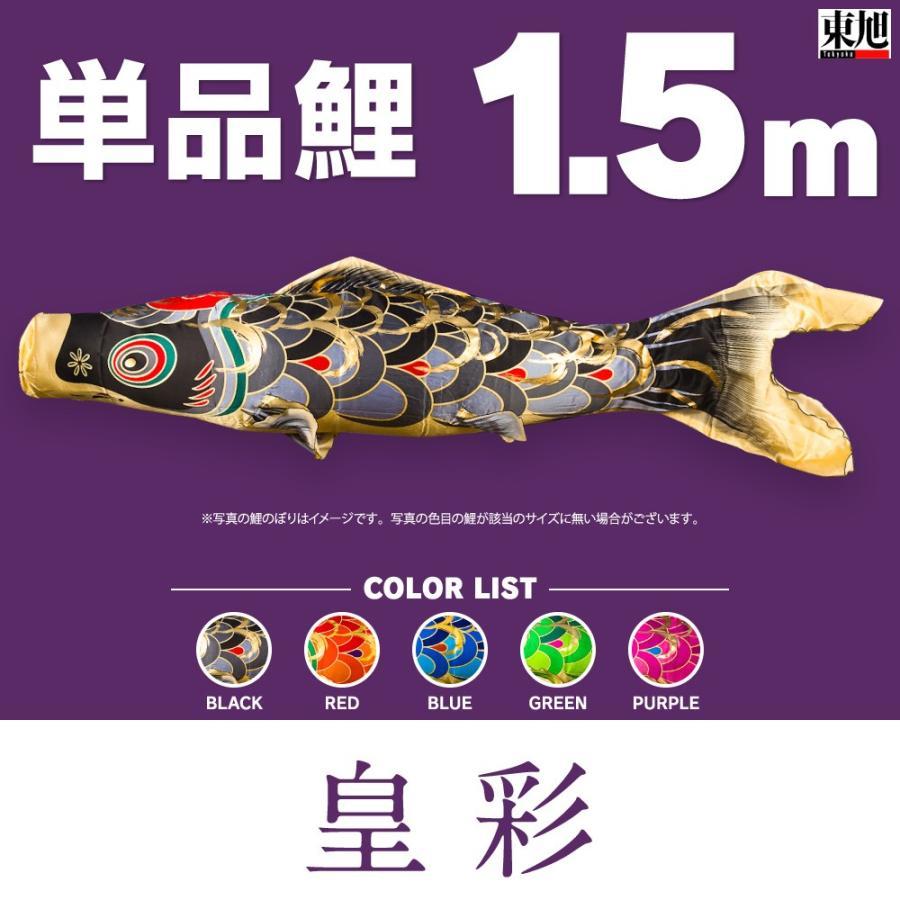 【こいのぼり 単品】 皇彩 1.5m 単品鯉