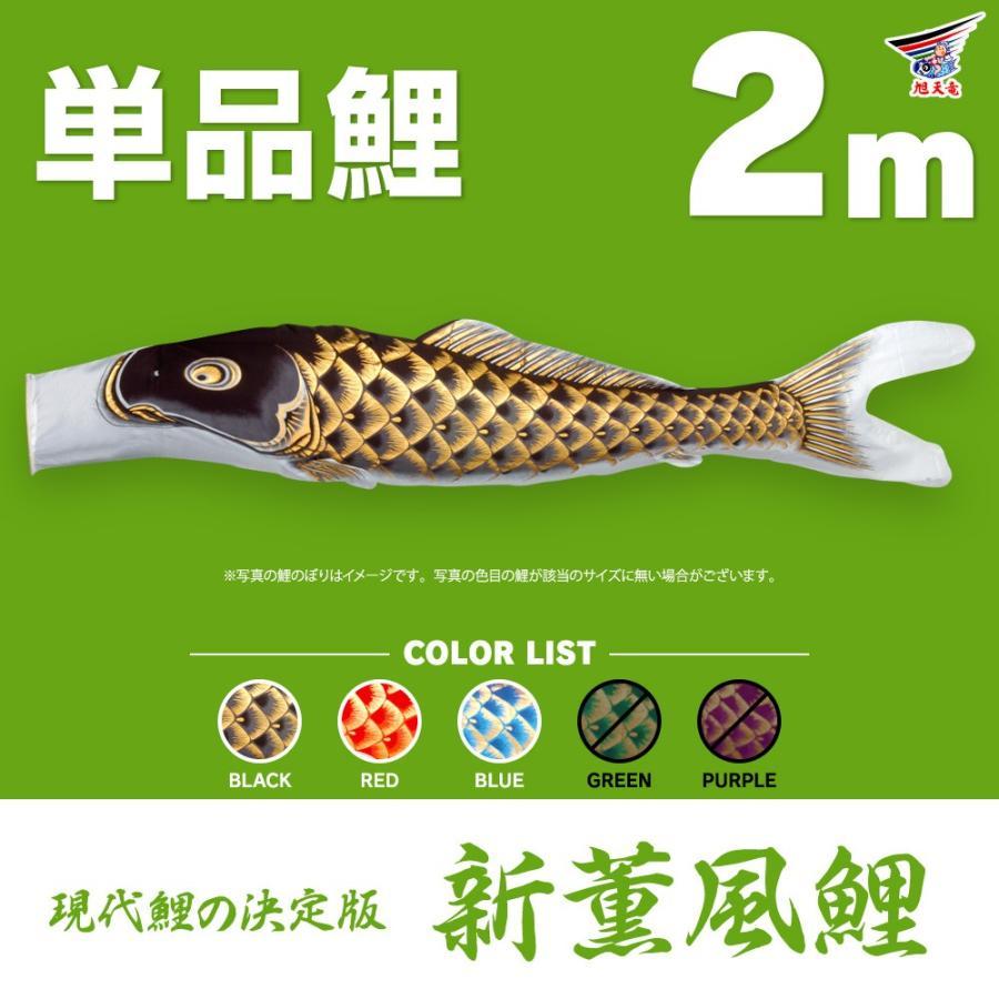 【こいのぼり 単品】 新薫風 2m 単品鯉