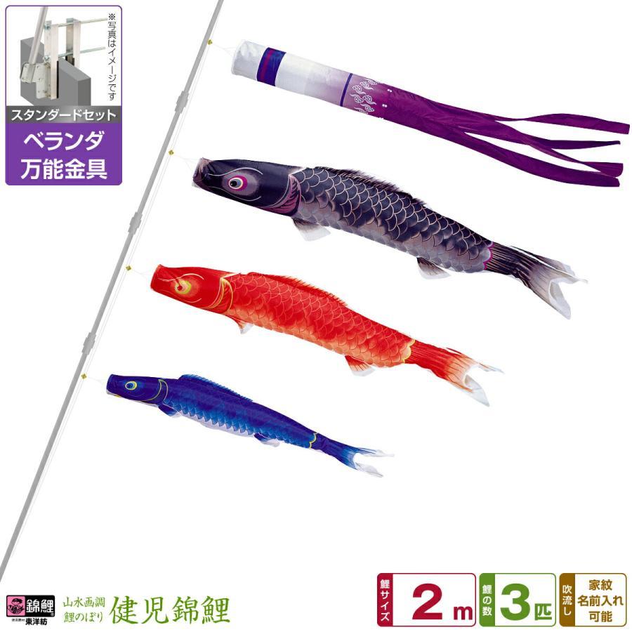 ベランダ用 こいのぼり 錦鯉 健児錦鯉 2m 6点セット 万能取付金具付属 ベランダ スタンダードセット