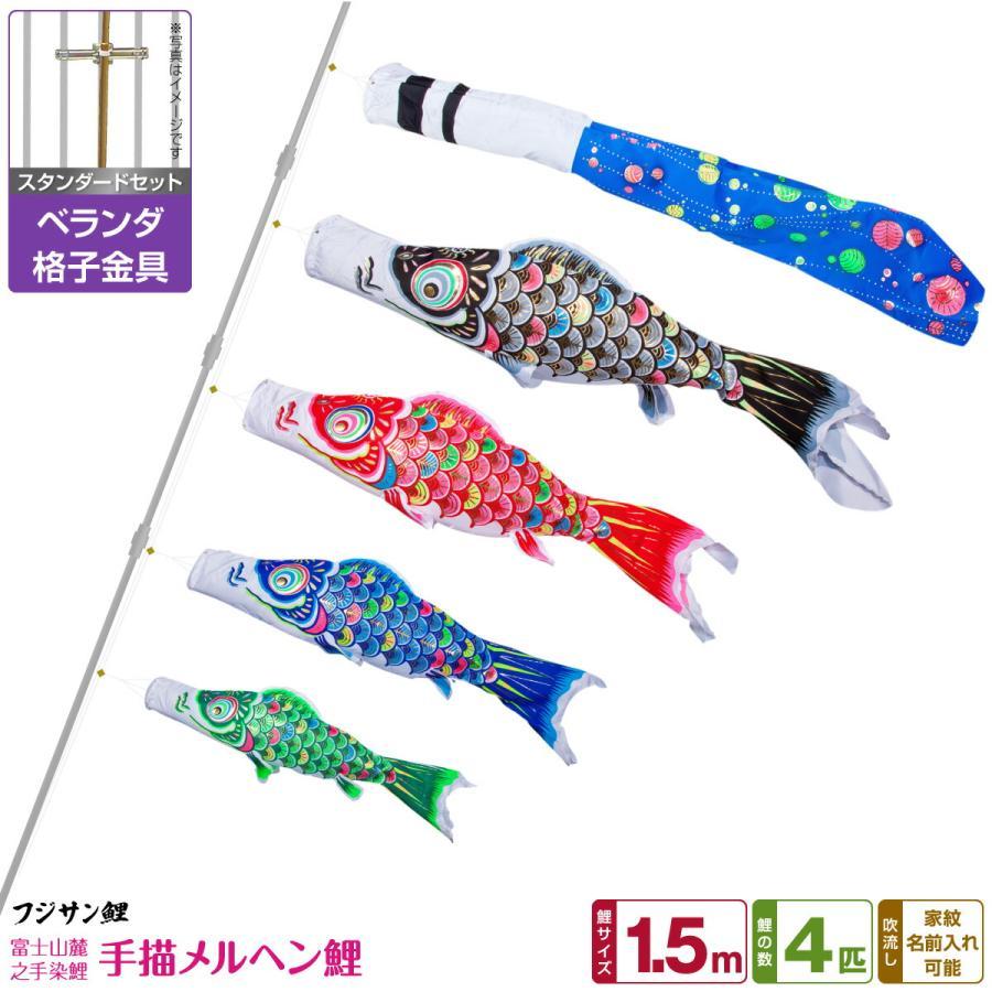 ベランダ用 こいのぼり フジサン鯉 手描メルヘン鯉 1.5m 7点セット 格子金具付属 ベランダ スタンダードセット