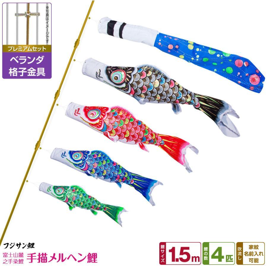 ベランダ用 こいのぼり フジサン鯉 手描メルヘン鯉 1.5m 7点セット 格子金具付属 ベランダ プレミアムセット