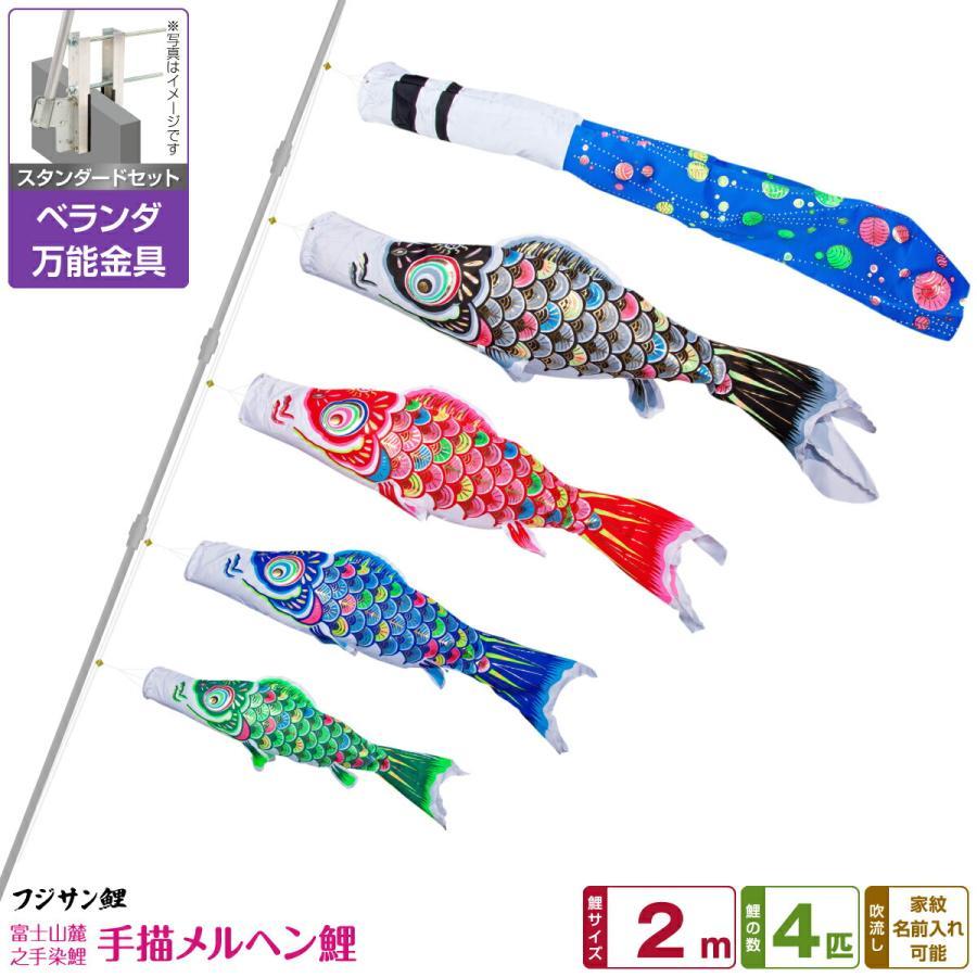 ベランダ用 こいのぼり フジサン鯉 手描メルヘン鯉 2m 7点セット 万能取付金具付属 ベランダ スタンダードセット