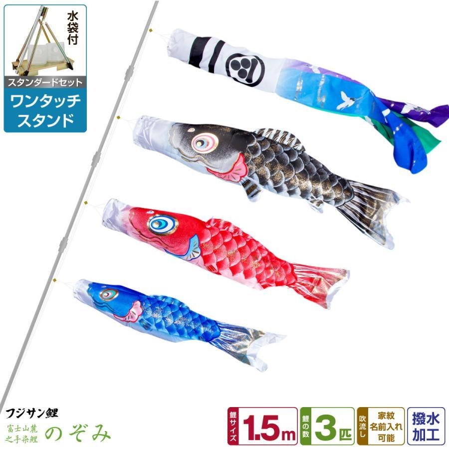 ベランダ用 こいのぼり フジサン鯉 のぞみ鯉 1.5m 6点セット ワンタッチスタンド付属 ベランダ スタンダードセット