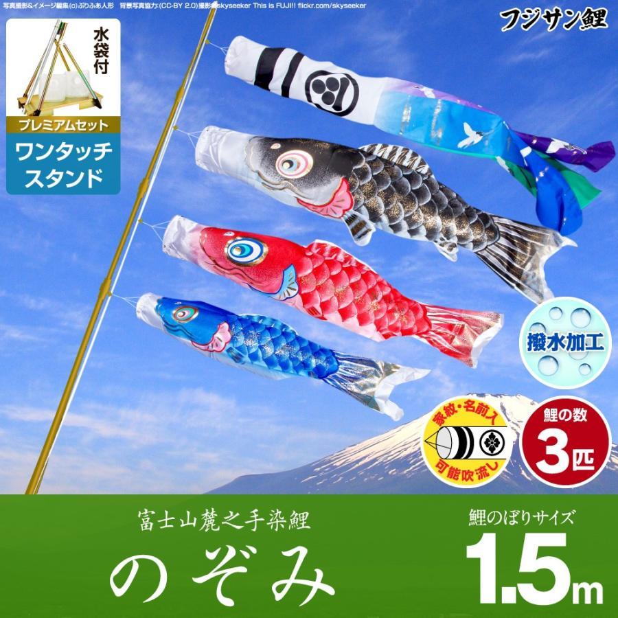ベランダ用 こいのぼり フジサン鯉 のぞみ鯉 1.5m 6点セット ワンタッチスタンド付属 ベランダ プレミアムセット
