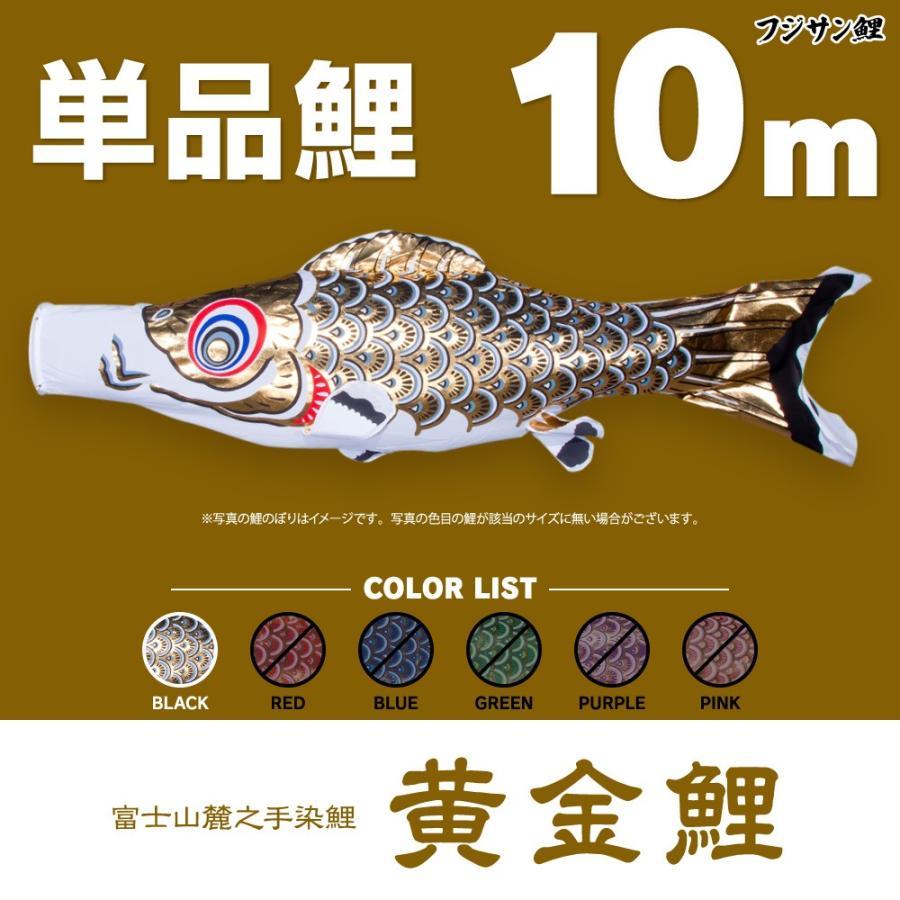 【こいのぼり 単品】 黄金鯉 10m 単品鯉