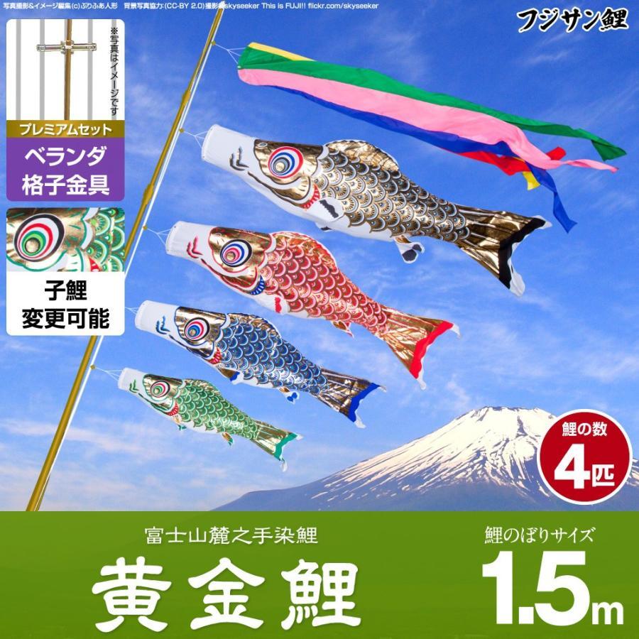 ベランダ用 こいのぼり フジサン鯉 黄金鯉 1.5m 7点セット 格子金具付属 ベランダ プレミアムセット