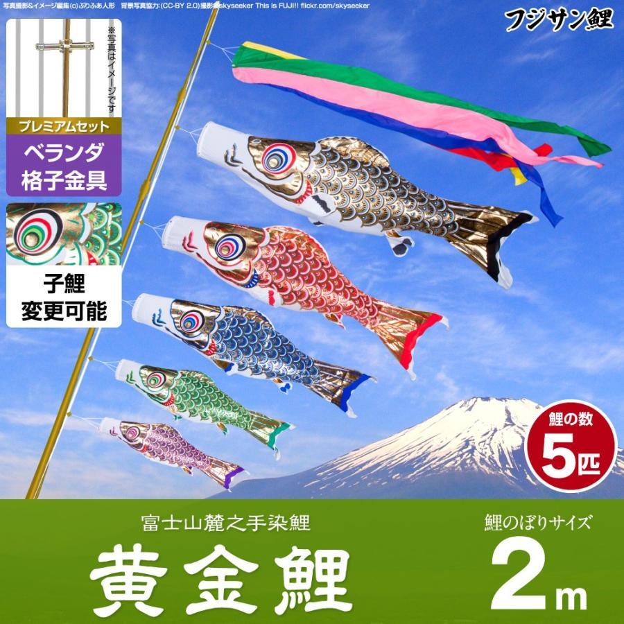 ベランダ用 こいのぼり フジサン鯉 黄金鯉 2m 8点セット 格子金具付属 ベランダ プレミアムセット